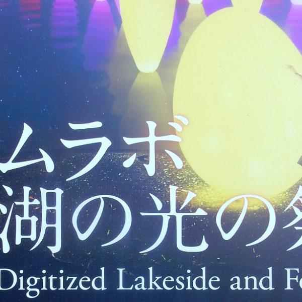 チームラボ 森と湖の光の祭(メッツァビレッジ)