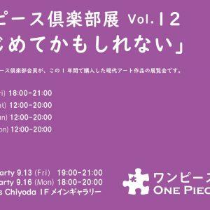 「はじめてかもしれない」ワンピース倶楽部展 vol.12