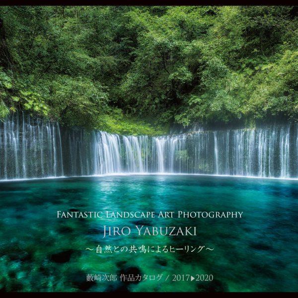 藪崎次郎 カタログブック 2017-2020『Fantastic Landscape Art Photography』